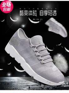 0595新款夏季运动鞋男鞋透气健步鞋飞织网面轻便休闲鞋学生包邮