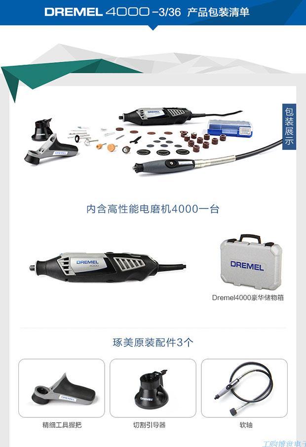 นำเข้า DREMEL Zhuo Mei 4000-3 / 36 เครื่องบดบดไฟฟ้า F0134000RA ใหม่พิเศษ