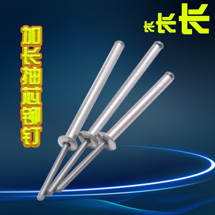 加長リベット装飾M2.4M3.2M4M5M6ドロー芯リベットアルミニウムドロー芯卯釘引き釘