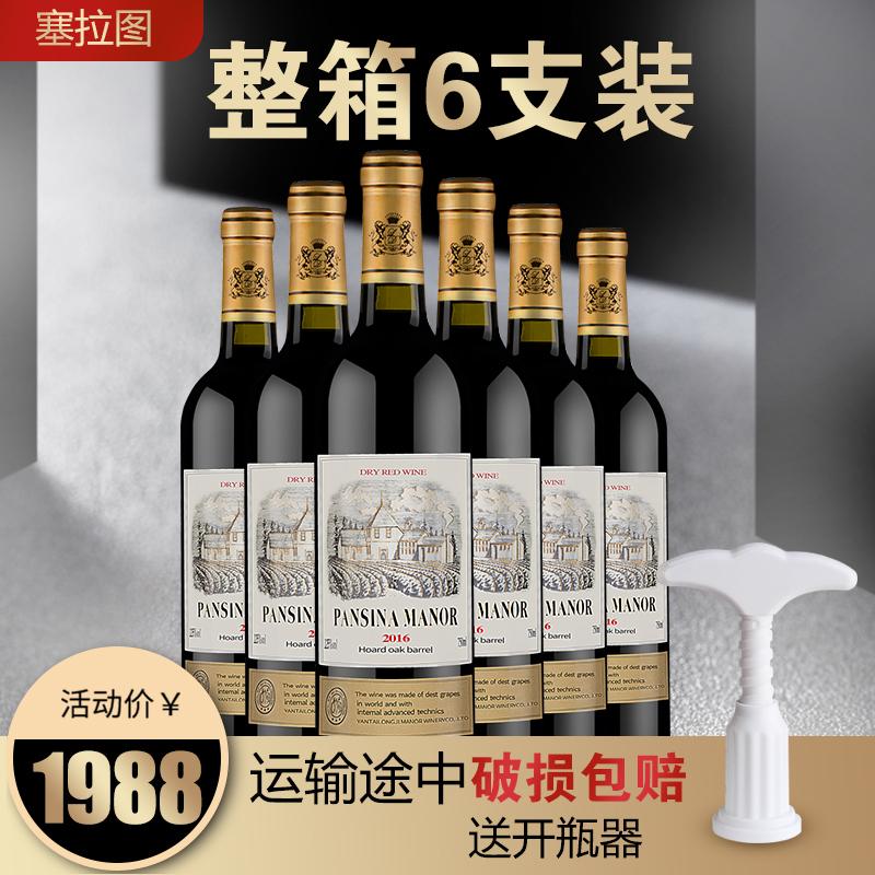 畔思纳 法国进口13度红酒干红葡萄酒红酒整箱6支装宴会红酒包邮全信网
