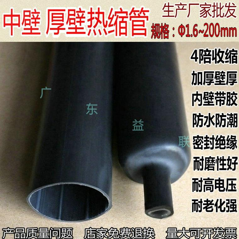 El tubo de pared gruesa pared con pegamento en el tubo de doble pared de tubo sellado impermeable de aislamiento térmico en la reducción de la cubierta de 95mm