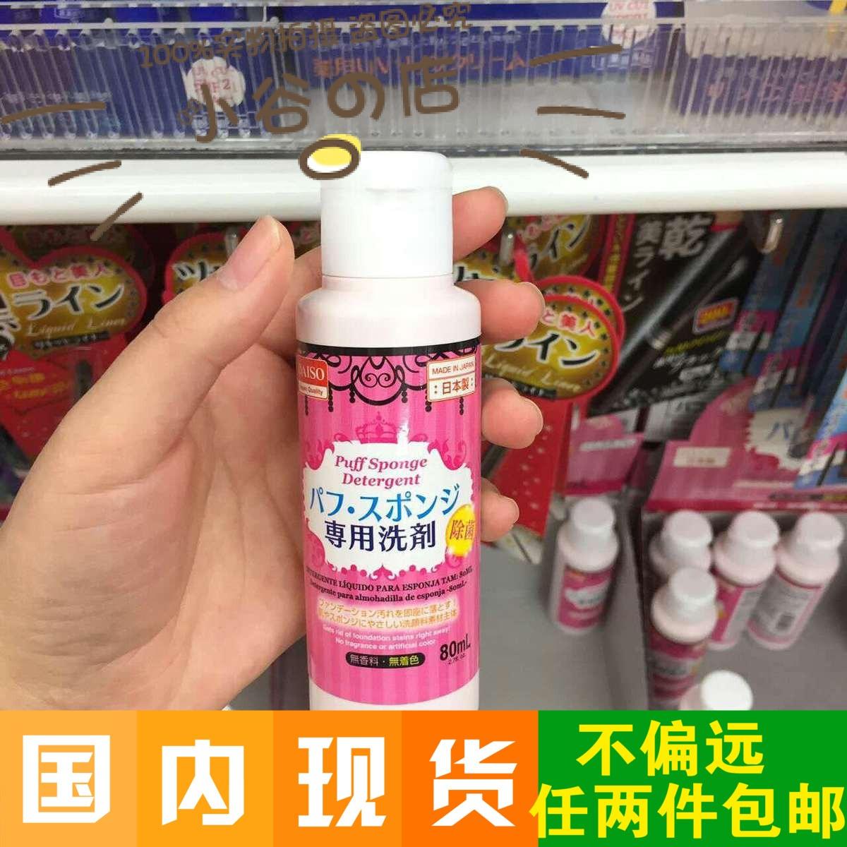 Japan Daiso große puderquaste reinigungsmittel - Reiniger - Make - up)
