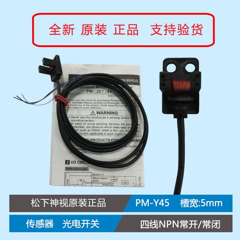 باناسونيك PM-Y45 الأشعة تحت الحمراء الاستشعار الكهروضوئية التبديل PNP عادي فتح / إغلاق العادية