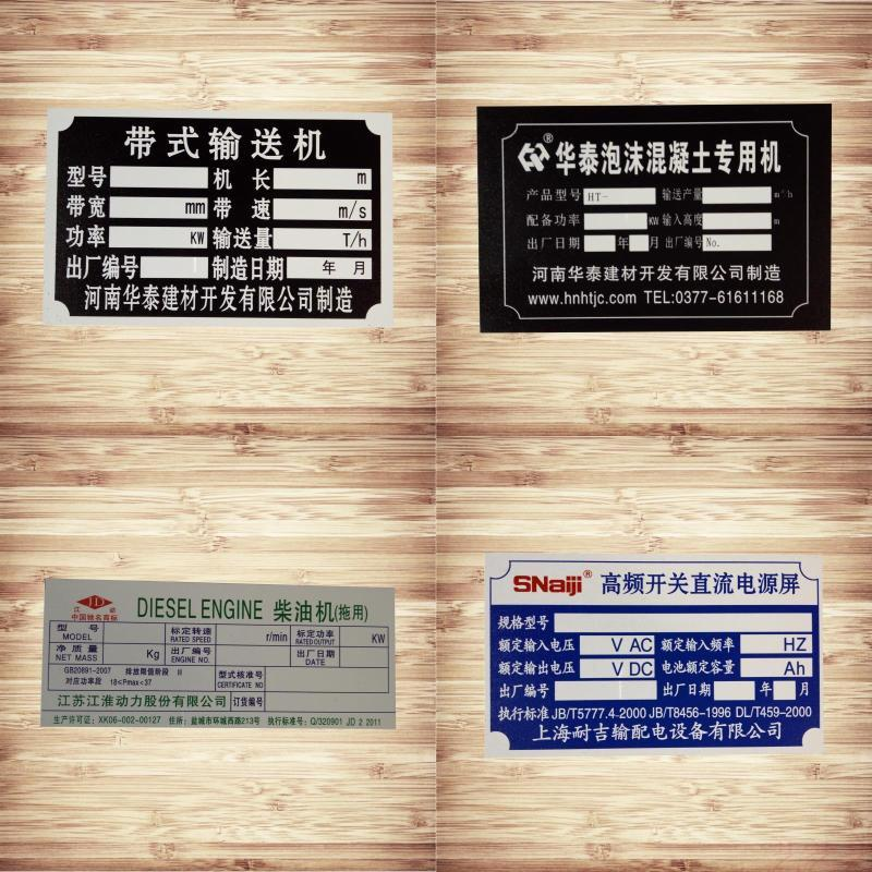 Customized two dimensional code payment card number, acrylic plate trademark, metal corrosion, electroplating nameplate tag production
