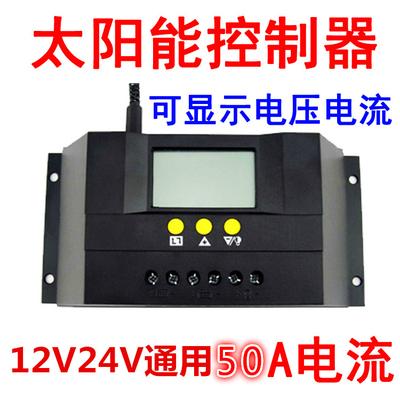 保三年家用智能太阳能控制器12V24V50A太阳能电池板管理器LCD显示