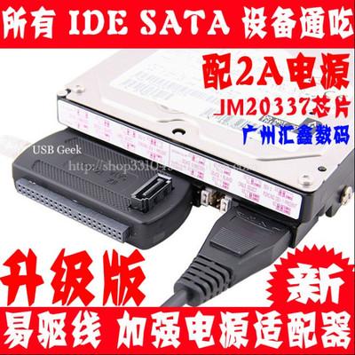 易驱线2.5寸3.5寸sata硬盘转usb并口ide转usb转sata光驱转usb3.0
