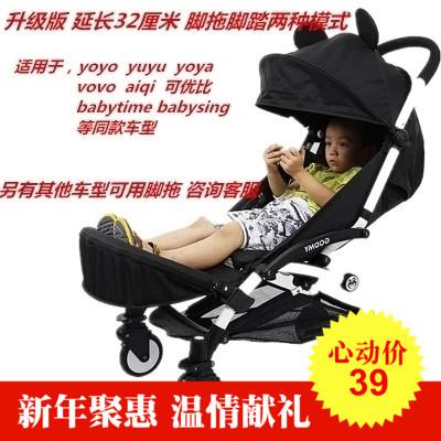 婴儿车加长脚托推车通用扶手脚拖脚踏板延长板延伸脚兜便携式配件