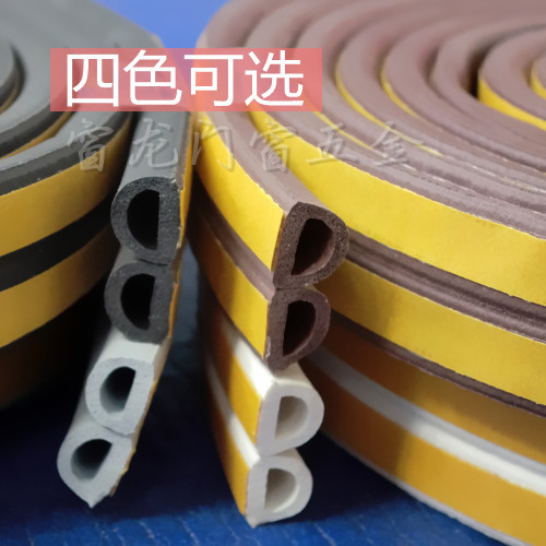 The anti-theft door / door / window seal doors and windows insulation bar D type adhesive self-adhesive insulation strips wind