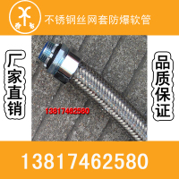 Stainless steel braided hose, 304 stainless steel woven hose, hose, hose, AD32