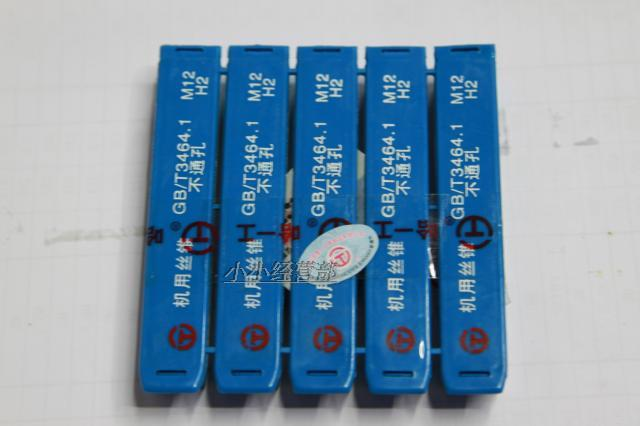 Authentic one machine tap / wire tapping M12/12*1/12*1.25/12*1.5 precision H2 a row of 5 branches