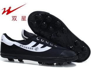 双星足球鞋运动鞋训练鞋黑色男女款帆布鞋女鞋透气胶钉鞋儿童鞋
