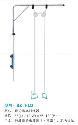 Pulleys trainer / bovenste schouder trainer / bovenste ledematen revalidatie-apparatuur