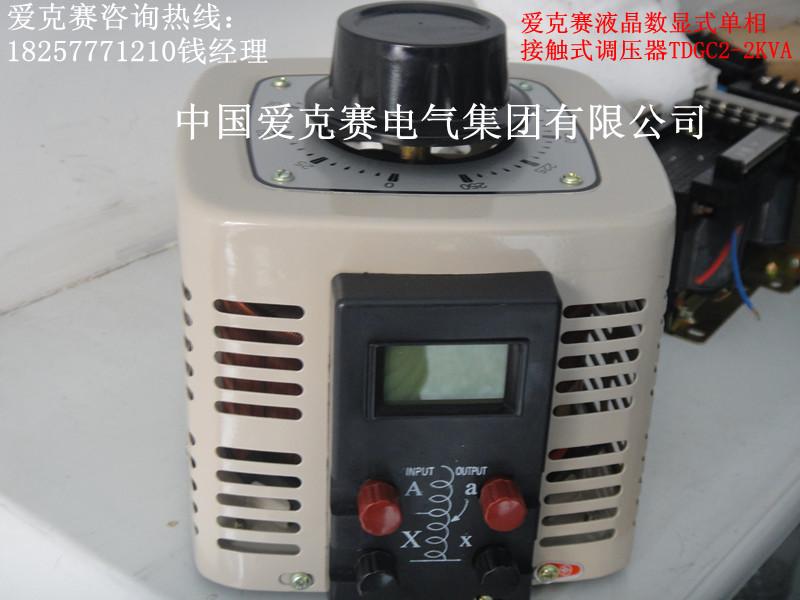液晶デジタル式全銅単相接触式調圧器にキロワットTDGC2-2KVA可変トランス