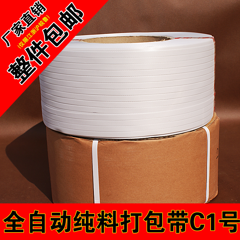 C1b automatic semi automatic PP pure material semi transparent machine packaging belt packer special printing