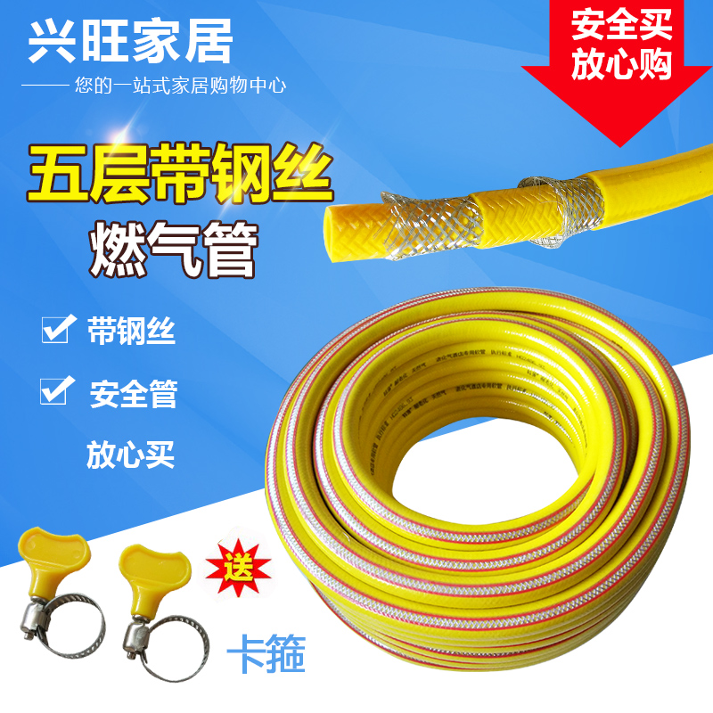 Special hose for household natural gas liquefied gas connected with gas rubber hose and gas hose for gas cooker