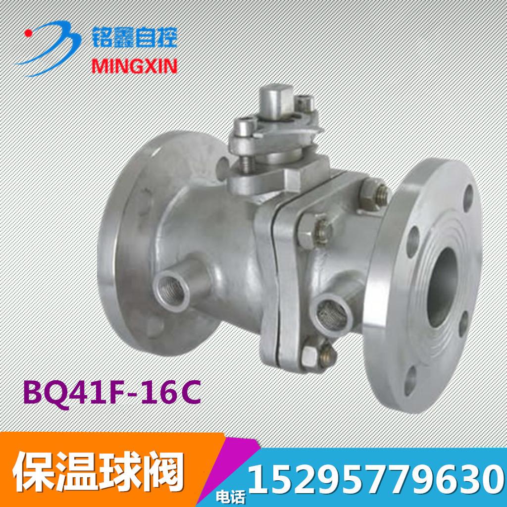 Casaco térmico integrado BQ41F-16C aço fundido válvula de isolamento de tubos de aço carbono flange válvula de Esfera / DN5080