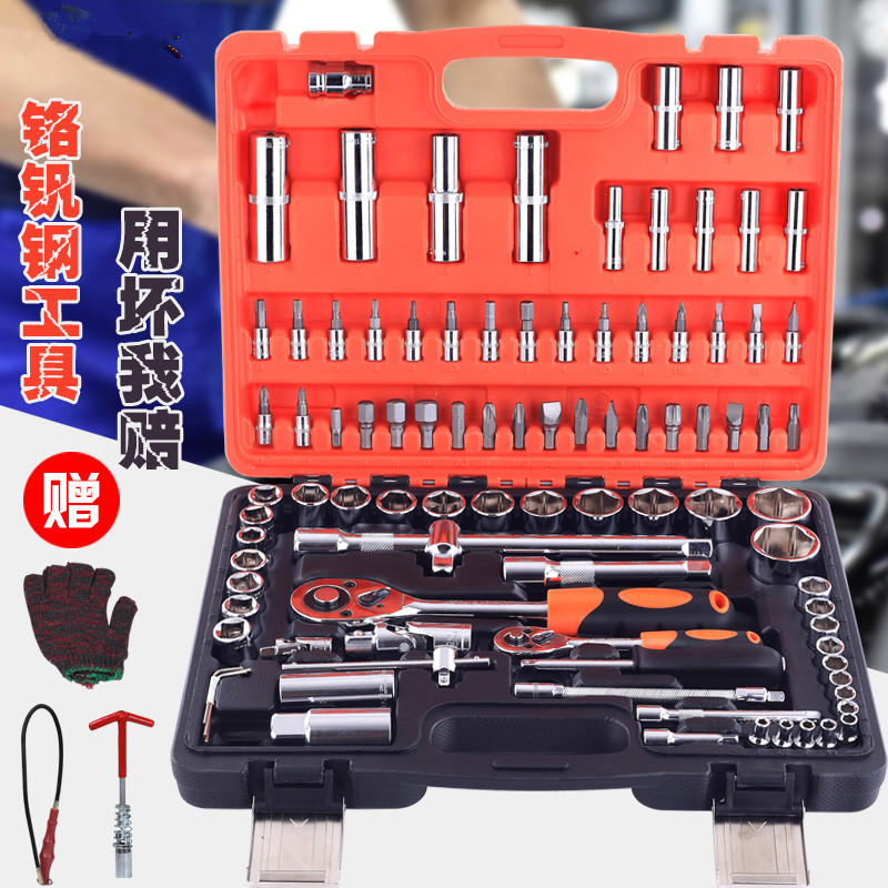 Auto repair kit, steam protection set, ratchet, quick release, six angle sleeve wrench, tyre disassembly