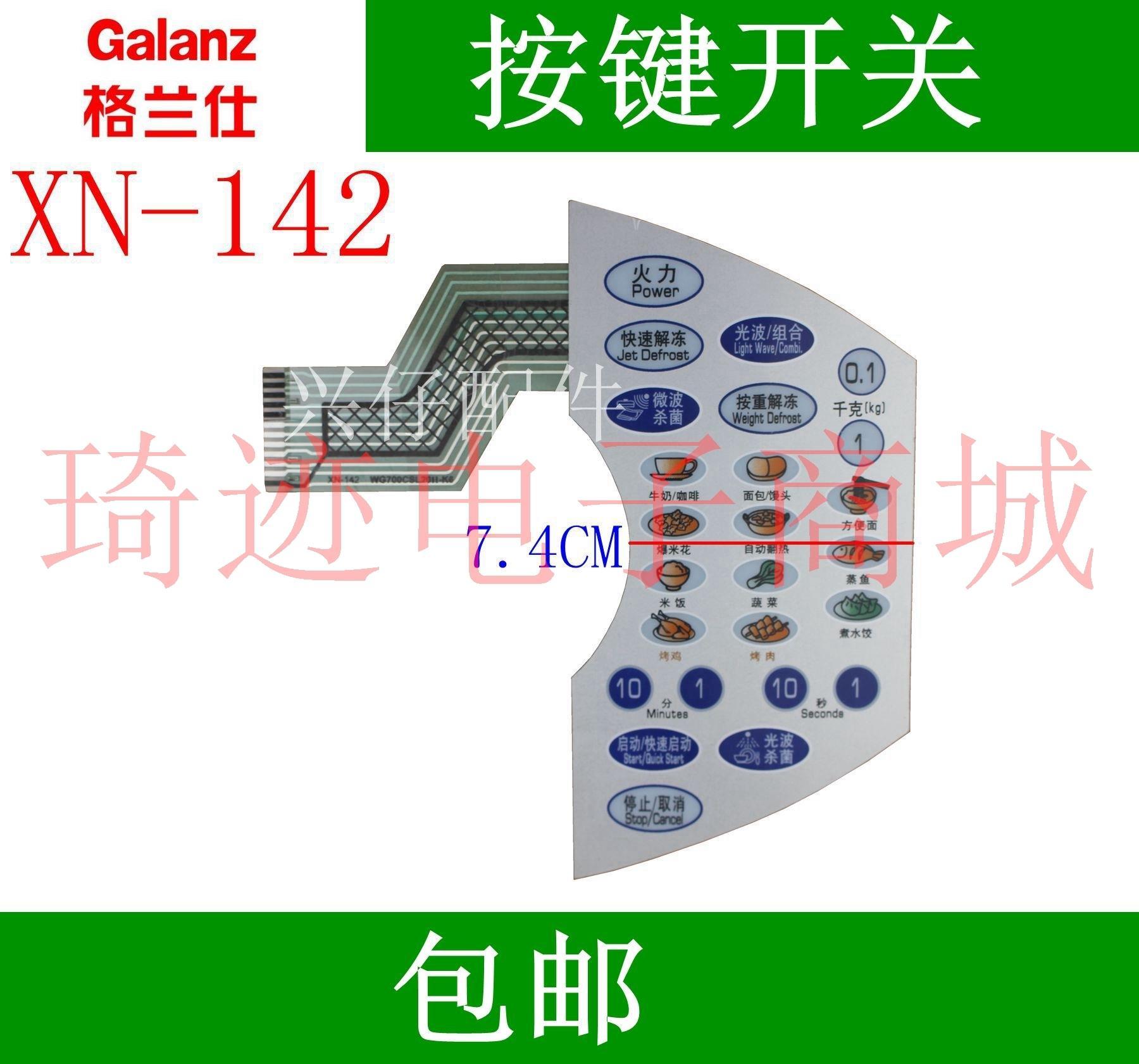 микроволновая печь WG700CSL20II-K6 Galanz мембранный переключатель панели переключатель клавиши переключения сенсорный переключатель