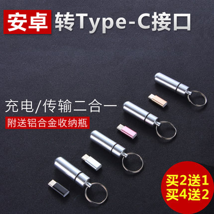 Mobile phone S6PROS8m5PLUS Jin ElifeS6 original special adapter D charger data cable