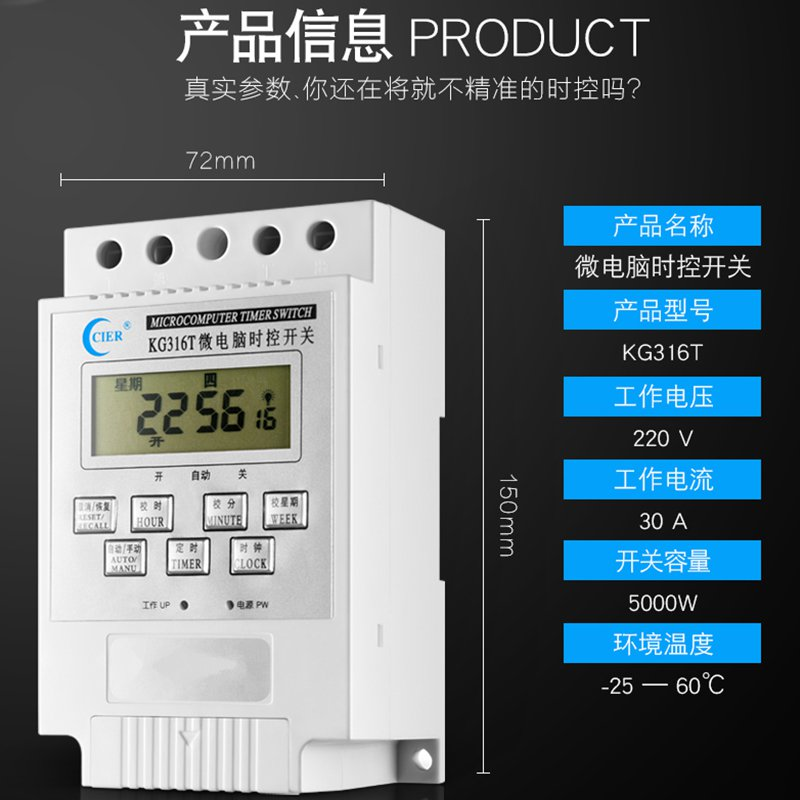 2017or controller, microcomputer switch socket, circulation electronic circuit, time power timer