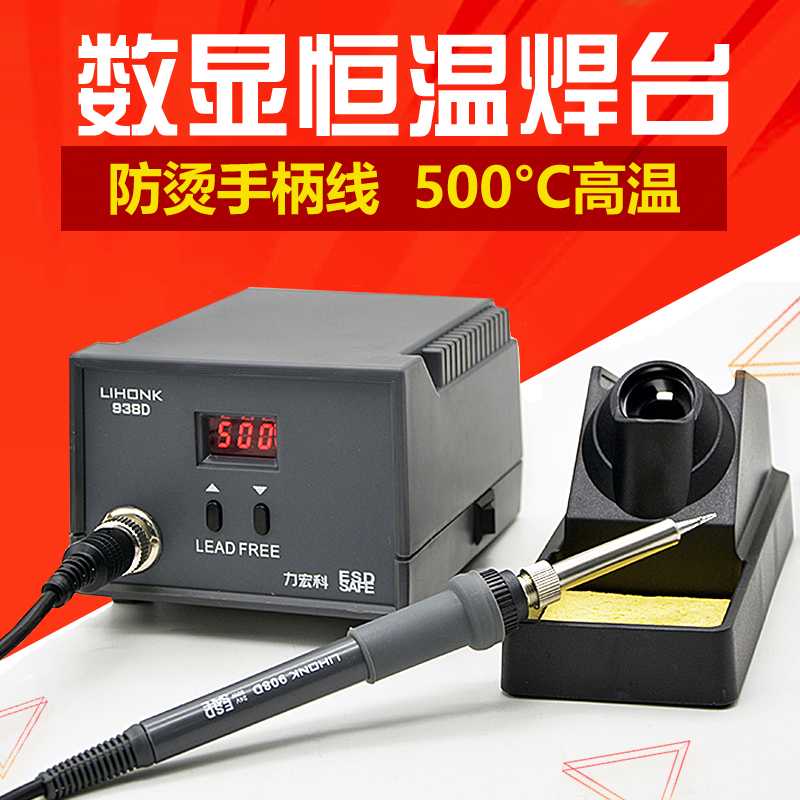 Iron 60W soldering gun, electric iron set, household electronic maintenance, welding pen, 936 welding table, constant temperature adjustable electric Luo