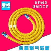 Gas hoses for household use; gas hoses; gas stoves; natural gas; liquid gas; explosion-proof hoses; thickened
