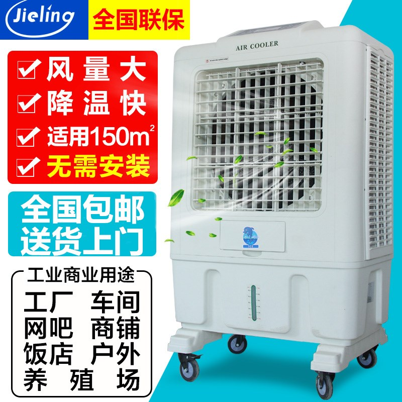 2017 chanlengxing fan cooling water cooling water machine remote control industrial environmental protection factory air conditioning fan Cafe