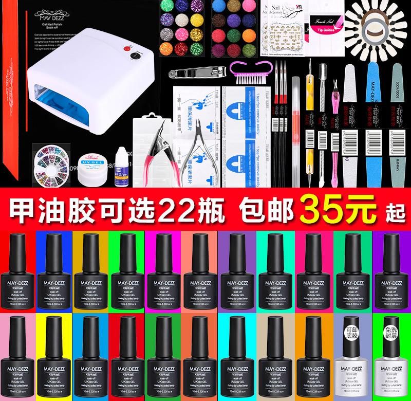 The new Manicure kit complete shop 12 color nail polish beginners persistent phototherapy armor oil