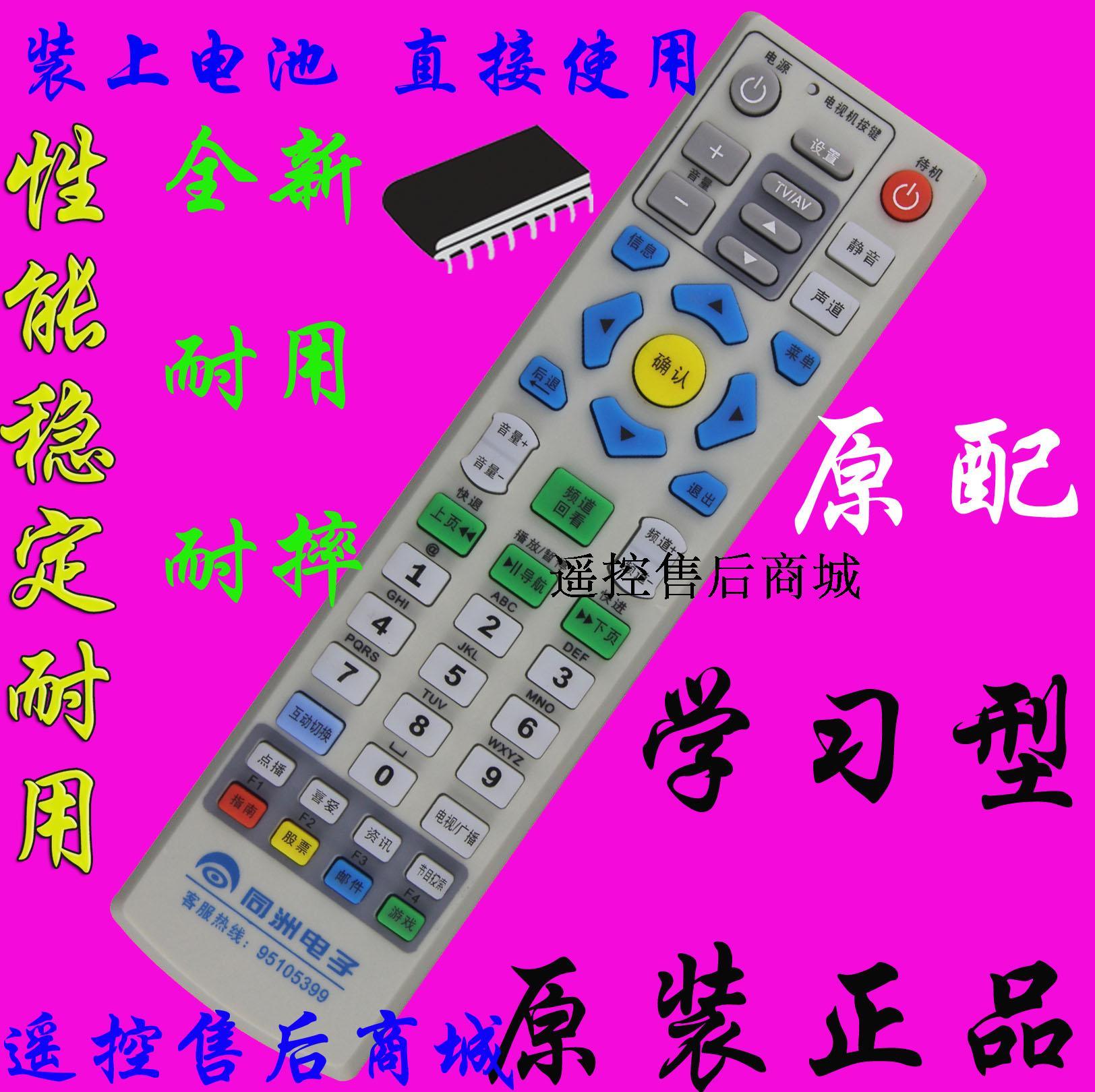 оригинальные Tongchuan электронных N7300N7700N8606N9201 панда skyworth Galaxy приставка controller