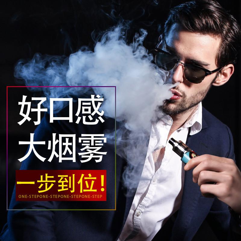 США электронная сигарета барокко бросить курить Аутентичные импорт пара растяжение дым, дым 10 мл жидкости
