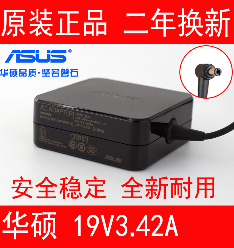 ASUSTeKのノートの電源のアダプター、ASUS X45VX55VX44Hパソコン充電器線