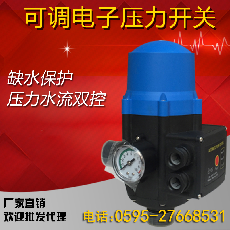 Intelligent water protection water pump pressure controller automatic electronic pressure switch flow switch