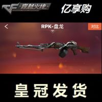 Through the line of fire, props CF, Panlong RPK- Panlong, 4 permanent hero weapons, not fierce dragon