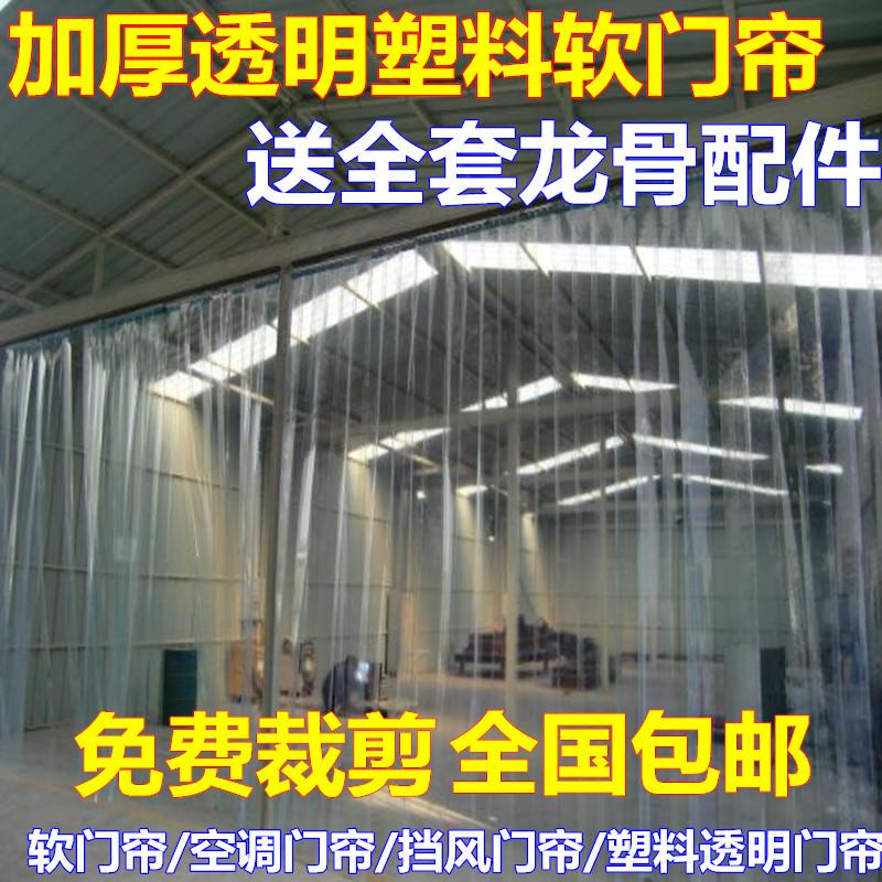 In Estate l'Aria condizionata domestico di Plastica l'Isolamento Porta del negozio di ventilazione opaco di PVC morbido Anti - zanzare Plastica commerciale