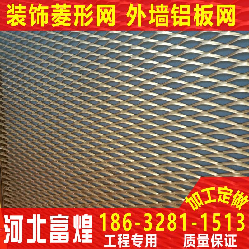 La Rete di approvvigionamento di Lamiere di Acciaio zincato di Alluminio a forma di diamante Rete Rete direttamente I produttori di Acciaio pesanti