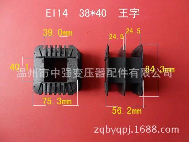 直売低週波EI11438 *よんじゅう王字環境保護強化ナイロン接着芯コイル骨格変圧器