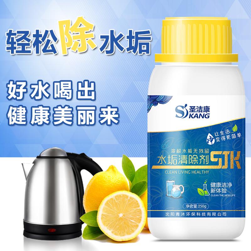 圣洁康 Citrato de escala del hervidor eléctrico el dispensador de tanques a escala de detergentes de limpieza color