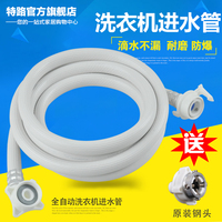 Full automatic washing machine inlet pipe semi automatic beauty Haier, Panasonic washing machine pipe water inlet longer