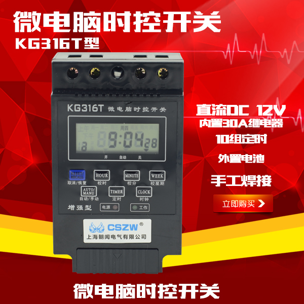 KG316T microcomputer time control switch lamp box, street lamp, electronic timer, time controller, AC DC DC12v