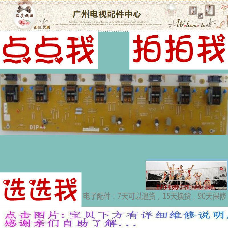 Sharp LCD-37FX637 pouces de télévision à affichage à cristaux liquides d'une amplification de puissance haute tension à courant constant LY3943 + la plaque de rétroéclairage