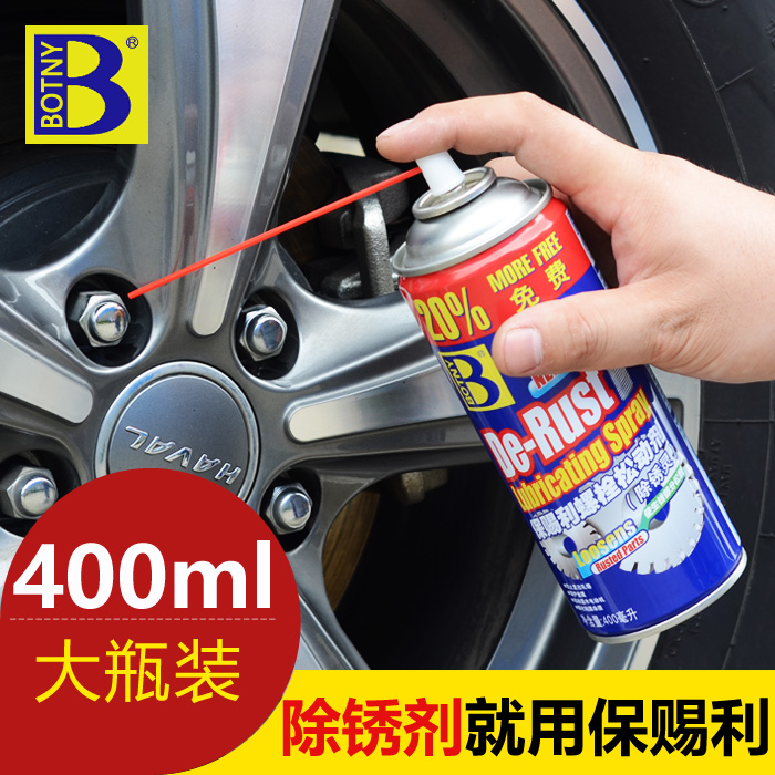Screw car household rust remover A23 rust rust exhaust pipe brake disc iron body hub cleaning agent