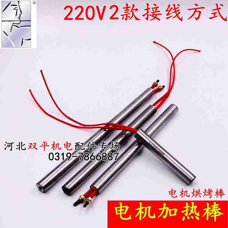 Single head heating tube, baking motor, electric heating rod, baking insulating paint, heating motor, maintenance tool fittings