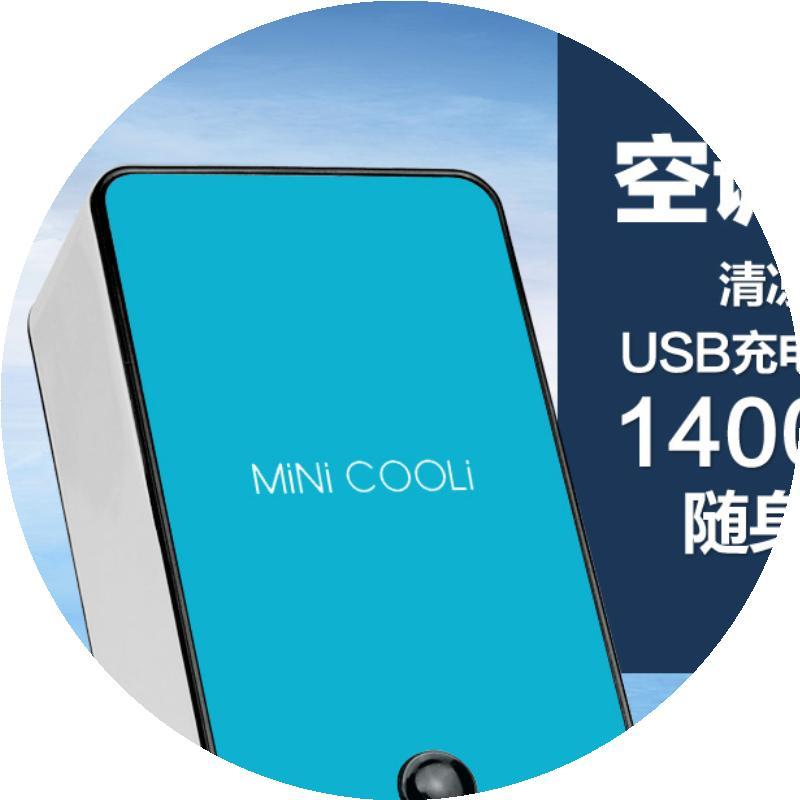 In de zomer van zomer artefact slaapzaal studentenhuis koeling van kleine fan mini - oplaadbare USB - micro - koel - en klimaatregelingsapparatuur