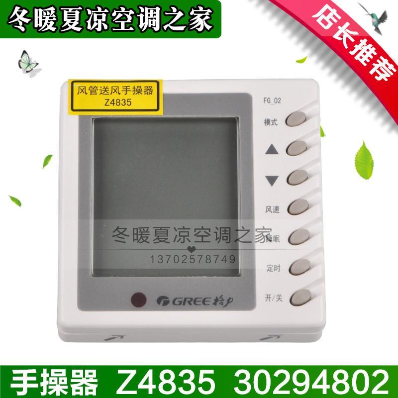 Original - GREE klimaanlage - A1 - Air - Maschine - Serie X - by - wire - betreiber Z483530294802