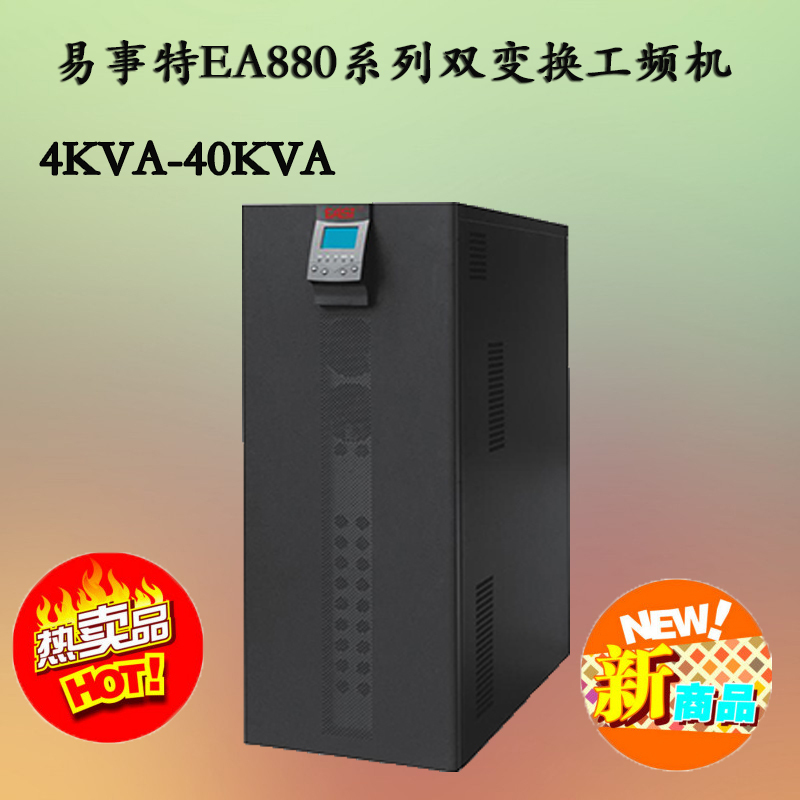 EAST EAST UPS power supply EA8815 intelligent power frequency uninterrupted power supply 15KVA online UPS power supply