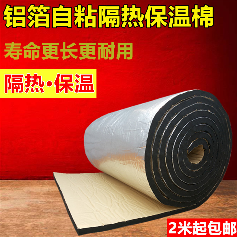 Noise reduction rubber and plastic board, sound recording booth, heat insulation cotton insulation board, flame retardant and tear resistant water tank, sound insulation cotton material, vehicle