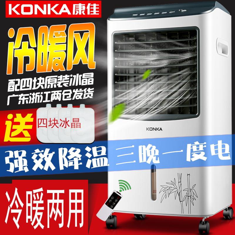 Elektrische klimaanlage, Ventilator, heizung und kühlung MIT mobile lüfter - lüfter Luft funktion Kleine klimaanlage kühlschrank artikel weht kalter Wind