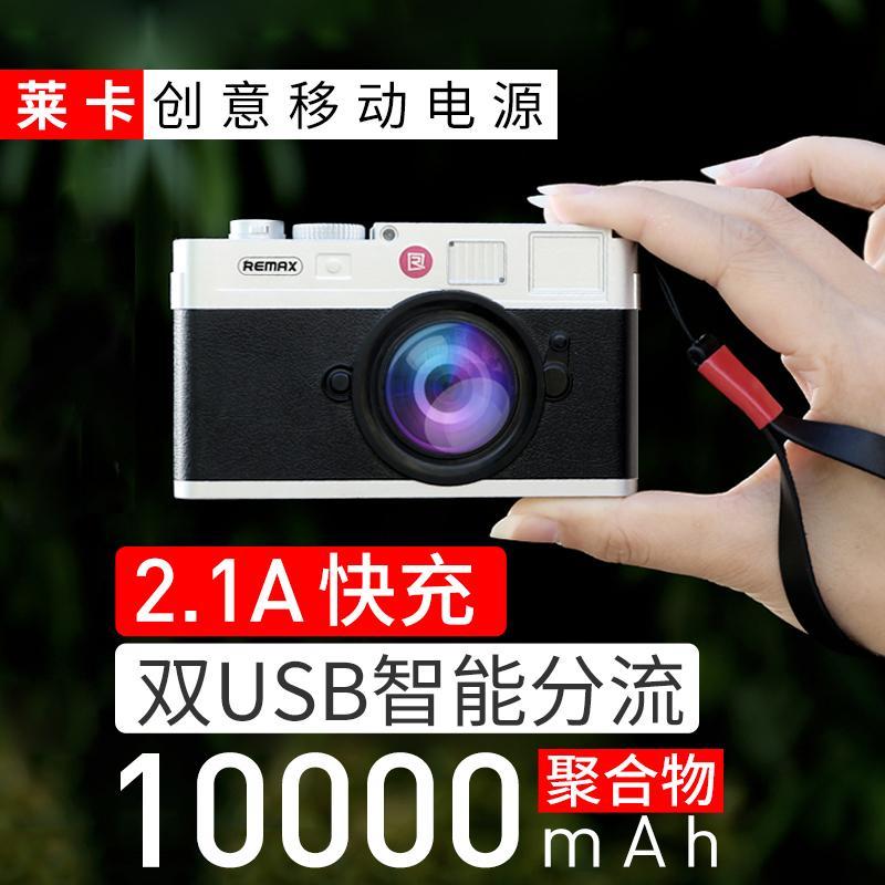Remax 莱卡10000毫安移动电源双USB苹果6S手机相机充电宝创意移动电源