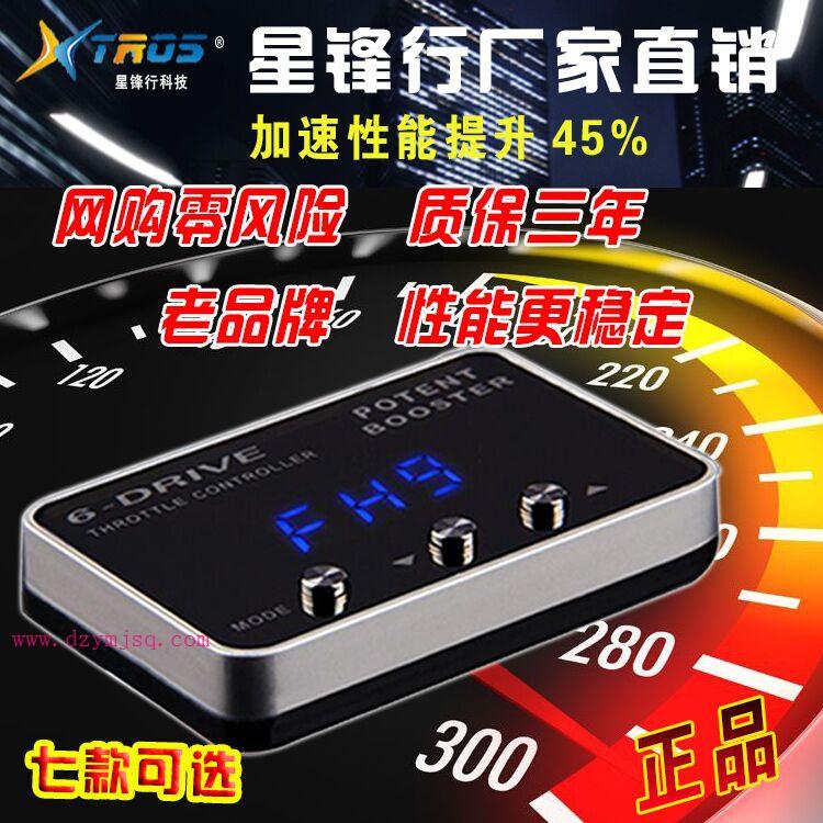 Jin Jin Jin Chang Na ASA de Deus - Pajero electronic throttle accelerator throttle controller poder trocar de carro