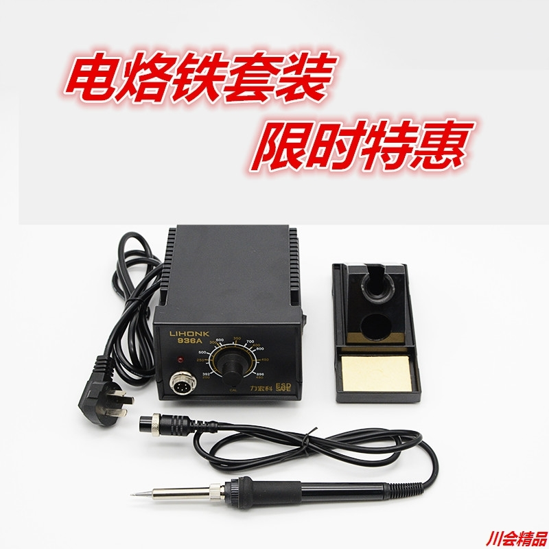 Temperature adjustable electric iron iron suit mobile phone repair household electronic pen electronic industrial welding welding tool